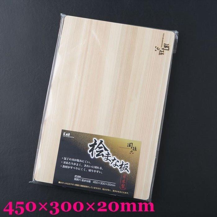 【預購】日本製 關孫六 天然檜木砧板 450×300×20mm 加厚厚度 散發淡淡檜木清香 側邊樹脂加工處理