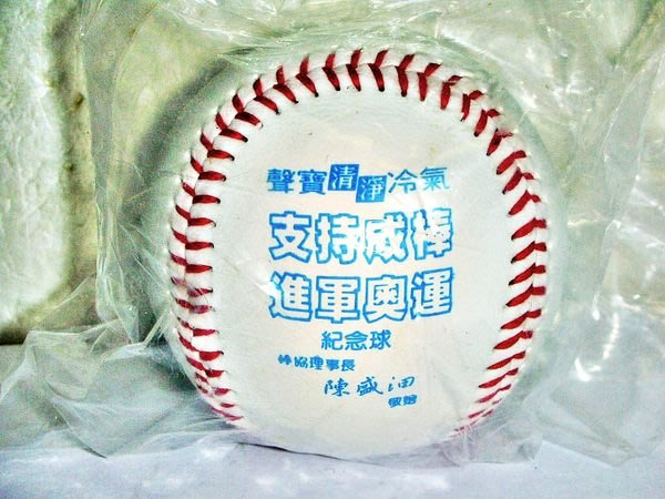 L.(企業寶寶玩偶娃娃)全新未拆封支持成棒進軍奧運紀念棒球一顆!--限量發行值得收藏!