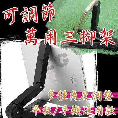 M1B52 可調節便攜三腳架 防滑 摺疊 支架 托架 平板 桌面 手機 電腦 三角 視頻 電影 支架 桌面多功能