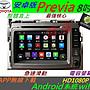 安卓版 Previa 音響 專用機 汽車音響 導航 ...
