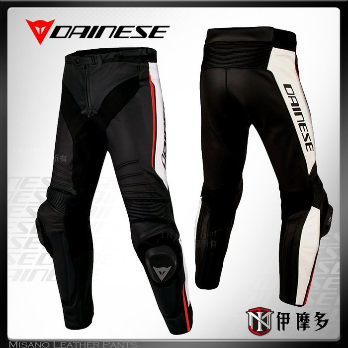 伊摩多※義大利 DAiNESE 防摔褲 皮褲 Misano Perforated Leather Pants。黑白紅