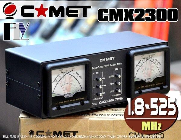 《飛翔無線3C》COMET CMX2300  駐波比表測試儀〔 1.8~200MHz 140~525MHz 〕