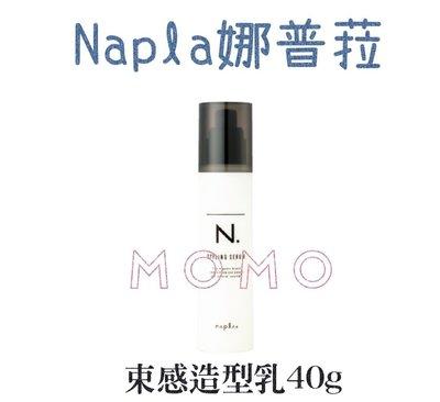 【現貨】娜普菈 N.束感造型乳40g 輕盈不黏膩的N.束感乳Napla《公司貨》