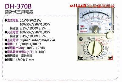【米勒線上購物】DH-370B 指針式三用電錶 導通蜂鳴 電池測試
