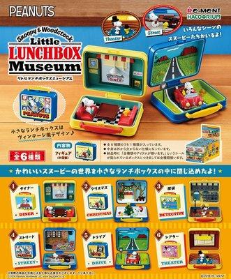 Re-Ment Peanuts Snoopy & Woodstock Little Lunch Box Museum 史路比 全套6款 原盒未拆