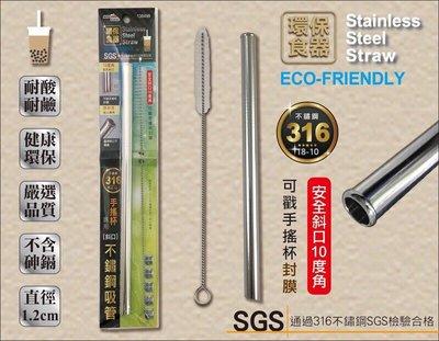 316 斜口不鏽鋼吸管附刷 吸管 不鏽鋼 環保 環保吸管 可重覆使用吸管【CF-02A-38482】