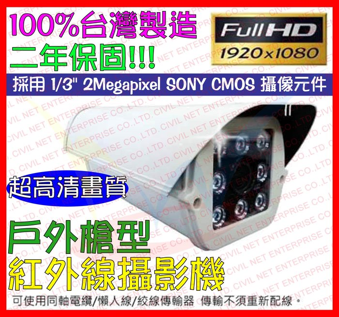 【瀚維】  兩年保固 高清 Full HD 1080P 槍型攝影機 室外 戶外 槍型 紅外線攝影機 SONY