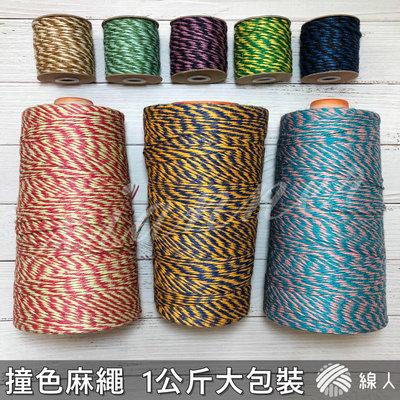 『線人』 撞色 麻繩 麻線 雙色麻繩 大顆 1公斤 天然黃麻 不扎手 編織 勾針織 飲料提袋 麻繩提袋