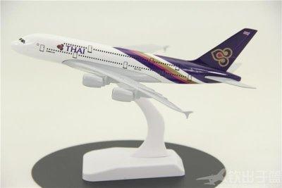 合金飛機模型 空客客機A380-800泰國航空 禮品擺件 18厘米