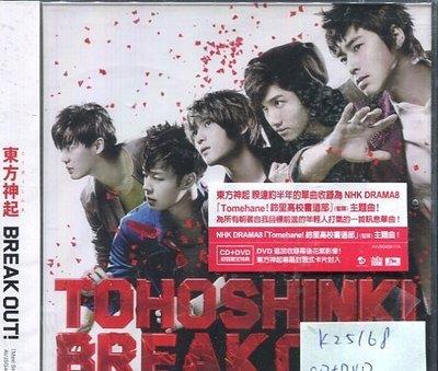 *真音樂* 東方神起 / BREAK OUT! 二手 CD+DVD K25168
