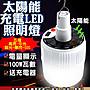 27117- 137- 興雲網購2店【太陽能充電式照明燈...
