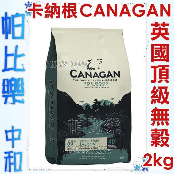 帕比樂-CANAGAN英國卡納根無穀寵糧,全犬蘇格蘭鮭魚2kg,無穀狗飼料,無穀狗糧,英國頂級飼料