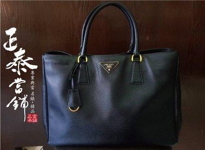 [正泰精品當舖]二手名錶GIA鑽石買賣 Prada Saffiano 黑色 大型 手提包 另有 購物 迷你 水桶 後揹