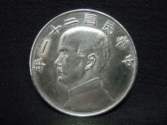 孫像民國二十一年壹圓金本位幣銀樣 -法利堂-直購價980000元.保證真品