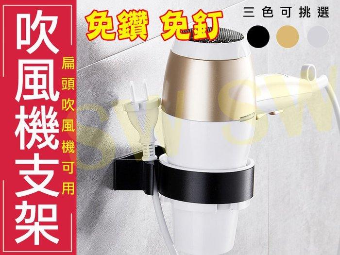 AA089 免打孔 太空鋁吹風機支架 風筒架 無痕免釘 扁頭吹風機風筒架子 放吹風機 理髮店 吹風機美髮架浴室廁所置物架