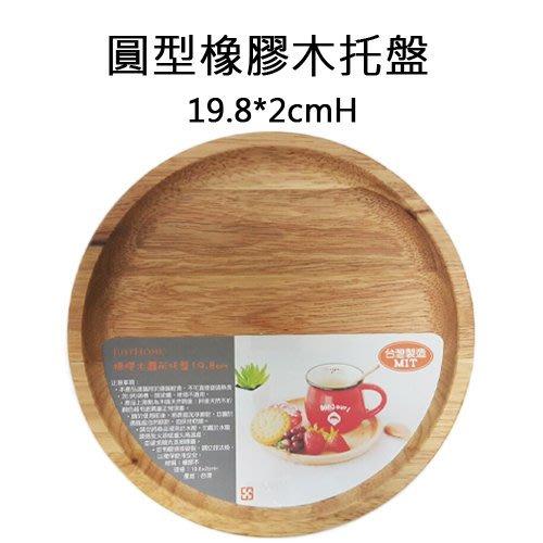 【無敵餐具】台灣製橡膠木圓形托盤(19.8*2cmH)木盤/杯墊/茶飲量多歡迎來電詢價~【T0199】