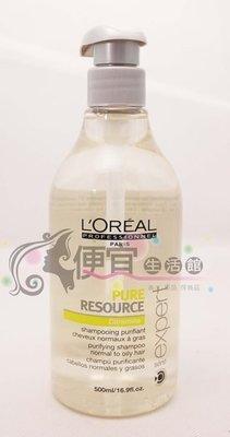 便宜生活館【洗髮精】萊雅L OREAL新油控油淨髮露500ml ~另銷售1500ml