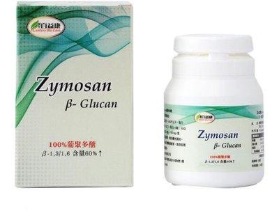 貝果貝果 現代百益康《 Zymosan β-葡聚多醣》[N141]