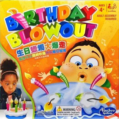 大安殿實體店面 免運 附中文說明書 生日蠟燭大爆走 Birthday Blowout Hasbro正版益智桌遊