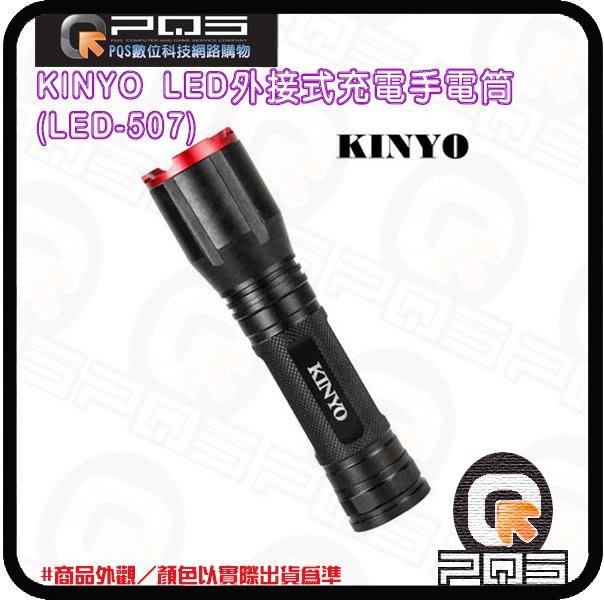 ☆台南PQS☆【KINYO】LED外接式充電手電筒(LED-507) Micro USB充電線設計 18650電池