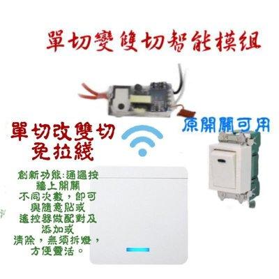 無線遙控開關 單火線模塊 一路單火線板 分段開關 電燈遙控 單切改雙切智能模組 原牆壁開關也可用 高質感隨意貼遙控器
