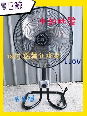 『免運費』兩台免運 黑巨鯨 170W 18吋 工業扇 座立扇 升降電扇 電風扇 座立兩用扇 電扇 兩用型 (台灣製造)