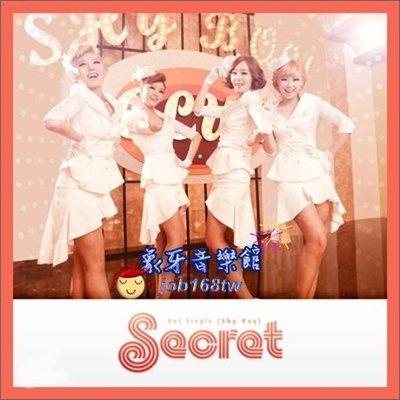 【象牙音樂】韓國人氣團體 -- Secret Single Album - Shy Boy