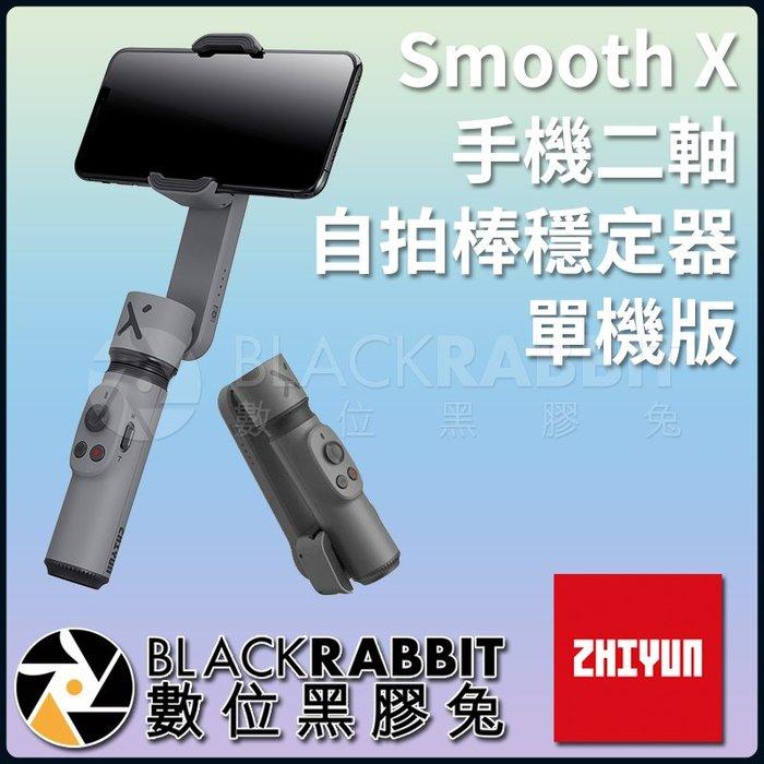 數位黑膠兔【 ZHIYUN 智雲 Smooth X 手機 二軸 自拍棒 穩定器 單機版 】 摺疊 VLOG 公司貨