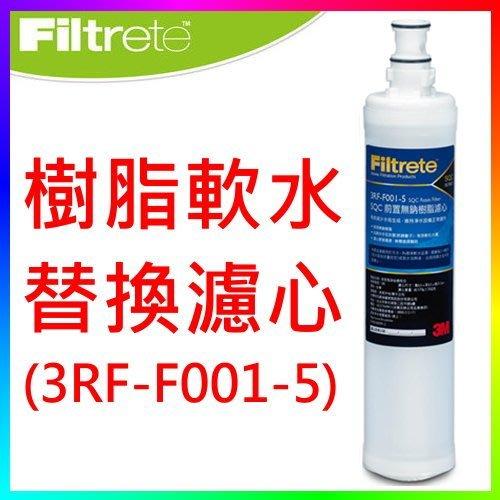 {CF舖}3M 3RF-F001-5前置樹脂軟水系統替換濾心(3M F001 另有3RF-S001-5前置系統 淨水器)