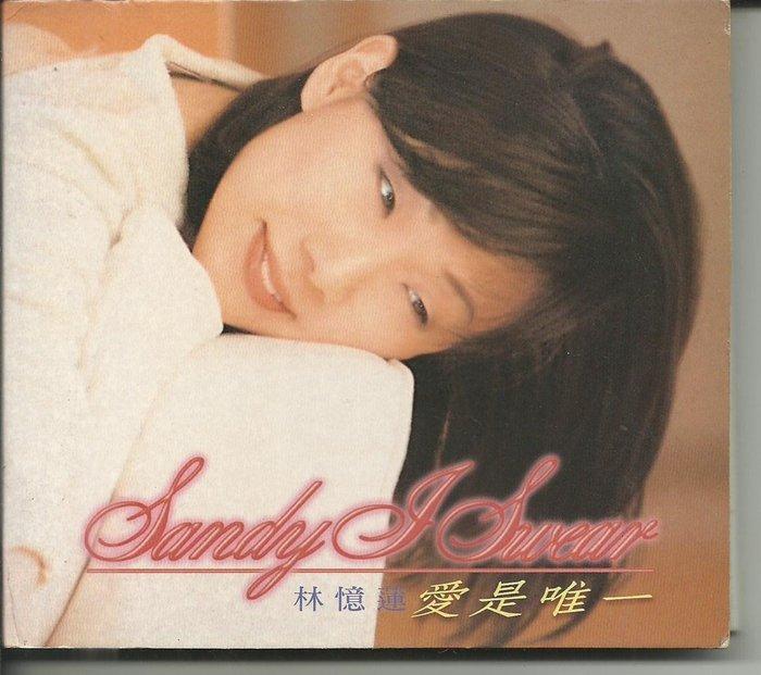 林憶蓮愛是唯一CD_紙盒首版