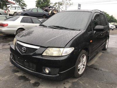 [原立] 汽車零件網 MAZDA 馬自達 PREMACY 2.0 七人座 零件車拆賣