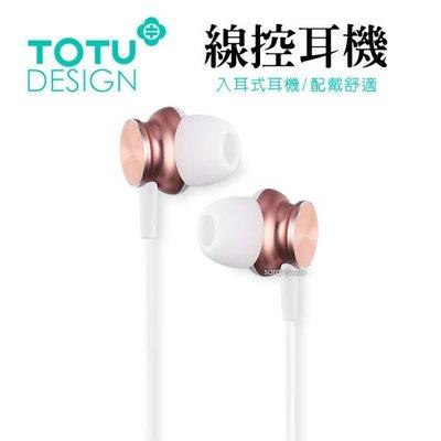 TOTU 線控 耳機 聽歌 3.5mm 通話 麥克風 金屬系列