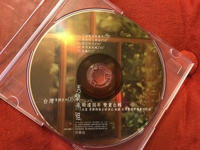 [CD試聽片]秀蘭瑪雅-台灣情調系列05-裸片附外殼
