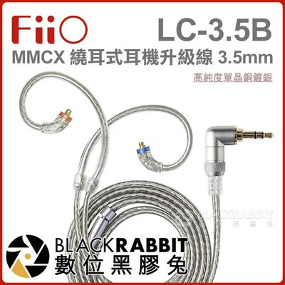 數位黑膠兔【 FiiO LC-3.5B 高純度單晶銅鍍銀 MMCX 繞耳式耳機升級線 3.5mm 】 可換線耳機 FH5