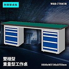 天鋼|WAD-77041N《耐衝擊桌板》雙櫃型 重量型工作桌 工作檯 桌子 工廠 車廠 保養廠 維修廠 工作室 工作坊