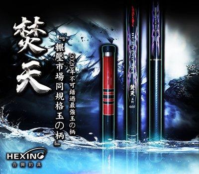 【新竹民揚】HEXING 合興 焚天 玉の柄 玉柄 600