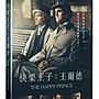 [DVD] -  快樂王子:王爾德 The Happy Princ...
