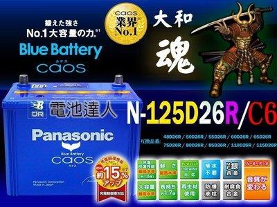 ✚中和電池✚日本一番 國際牌 汽車電池 125D26R LEXUS IS250 LUXGEN M7 U7 U6 S5 讚