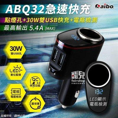 [哈GAME族]現貨 全新 AIBO QC3.0多功能急速車用充電器(IP-C-ABQ32)