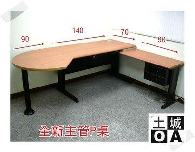 【土城OA辦公家具 】全新品大型辦公桌...