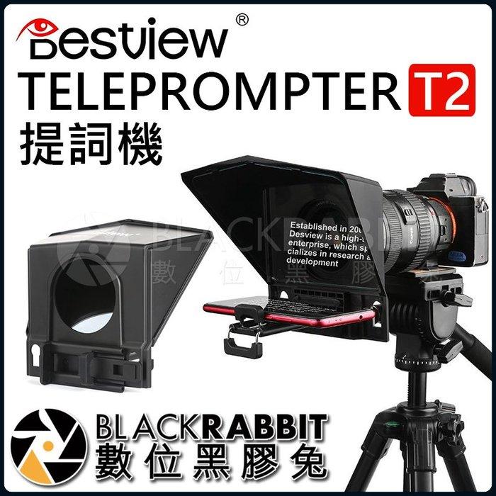 數位黑膠兔【 BESTVIEW 百視悅 TELEPROMPTER T2 提詞機 】 提詞器 手機 採訪 直播 字幕