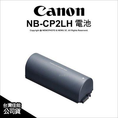 【薪創光華】Canon 原廠配件 NB-CP2LH 鋰電池 原電 CP1300 CP1200 CP900 CP910
