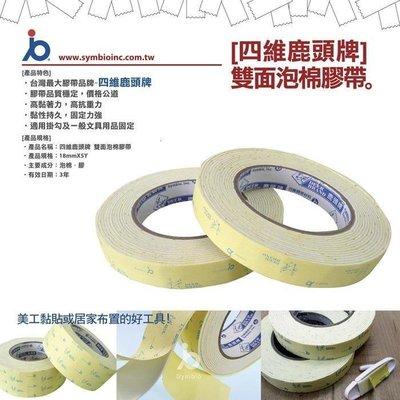 【保隆PLonline】四維 鹿頭牌 18mm*5Y 高黏度 雙面泡棉膠帶