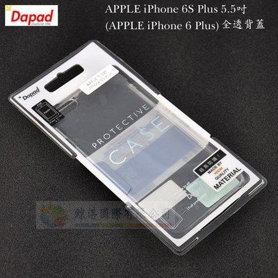 鯨湛國際~Dapad原廠 APPLE iPhone 6S Plus 5.5吋 (iPhone 6 Plus) 全透背蓋