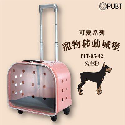 PUBT PLT-05 寵物移動城堡 可愛系列公主粉 外出籠 寵物外出包 寵物拉桿包 寵物 適用7kg以下犬貓