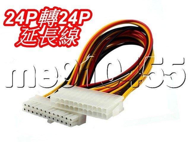 24P 電源延長線 24P轉24P 電源加長線 ATX POWER 延長線 24針轉24針 電源轉接線 24P 有現貨