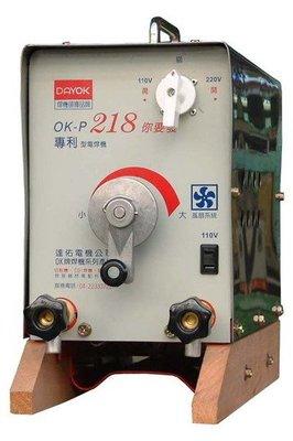 【保證台灣製造】OK牌交流電焊機218A