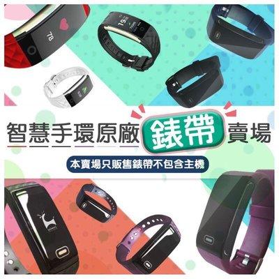 智慧手環錶帶 u-ta s2 s6彩色螢幕手環 ck18s ck17s 各色手環替換腕帶