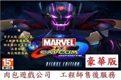 PC版 繁體 肉包 STEAM 豪華版 漫威英雄大戰卡普空 無限 Marvel vs. Capcom: Infinite