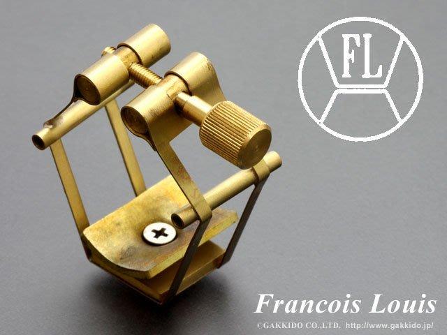 §唐川音樂§【FRANCOIS LOUIS PURE BRASS BRASS 高音束圈】(比利時) 裸銅 現貨